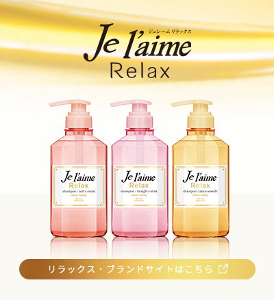 Je l'aime RELAX